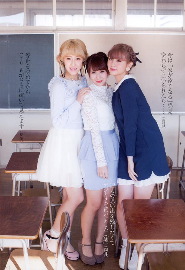 ℃-ute岡井千聖の巨乳ビキニ水着画像「輝いて見えます」