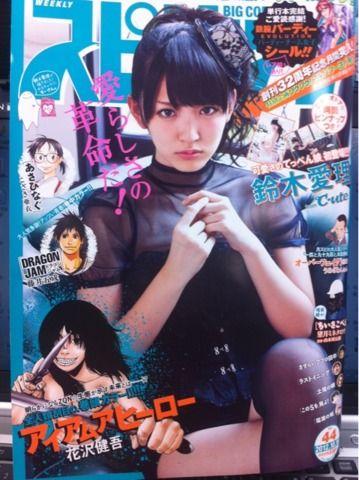 ℃-uteの雑誌表紙グラビア画像「愛らしさの革命だ!」