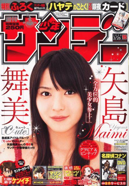 ℃-uteの雑誌表紙グラビア画像2「瞬間カワイイ風速、最大」