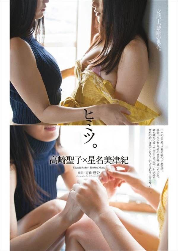 Hカップグラドル星名美津紀のビキニ水着画像、DVD「夢みる19歳」で「セクシーな水着では、大人っぽい私が見られます」
