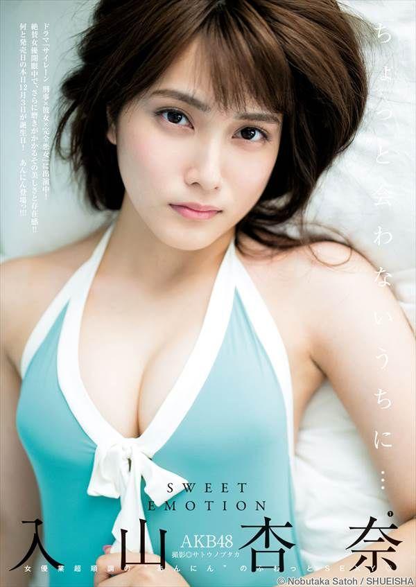 AKB48のビキニ水着画像「新しい朝長美桜を見せたいです」