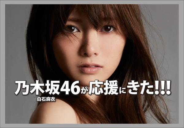 乃木坂46白石麻衣が「週刊ビッグコミックスピリッツ」でセクシー画像